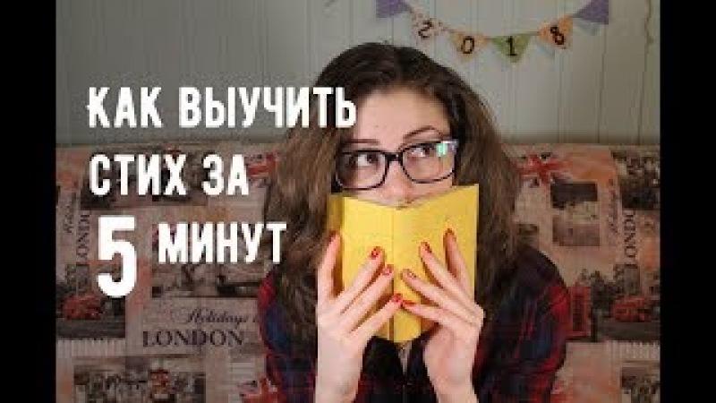 КАК ВЫУЧИТЬ СТИХ ЗА 5 МИНУТ | М.Ю. Лермонтов