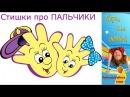 Стихи про пальчики для детей ✿ Игры для Детей ❤