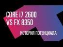 Вперед в прошлое. i7 2600 vs FX 8350 история потенциала