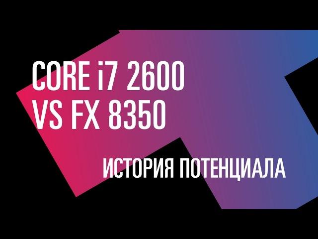 Вперед в прошлое. i7 2600 vs FX 8350: история потенциала