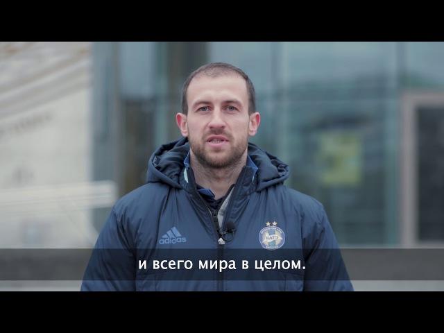 Стасевич Вместе против насилия