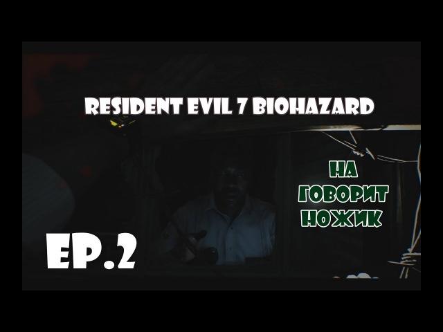 Resident Evil 7 Biohazard. Самая криповая серия .2