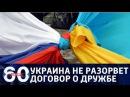 60 минут ДРУЗЬЯ НАВЕКИ Украина отказывается разрывать договор с Россией От 15 01 18