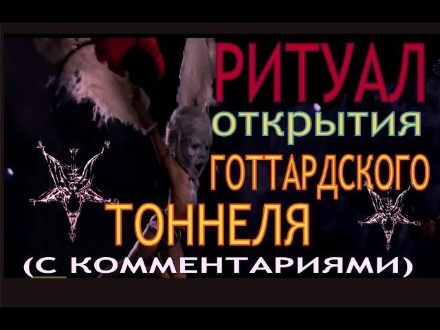 Ритуал открытия Готтардского тоннеля (с комментариями)