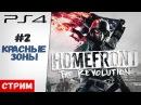 Homefront: The Revolution на PS4. 2 Красные зоны