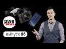 PWE News 6. Nikon стал первым!