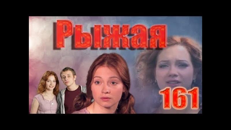 Рыжая 161 серия 2009