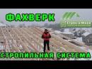 ФАХВЕРК 1 5 Стропильная система Сборка монтаж подгонка крепеж Строй и Живи