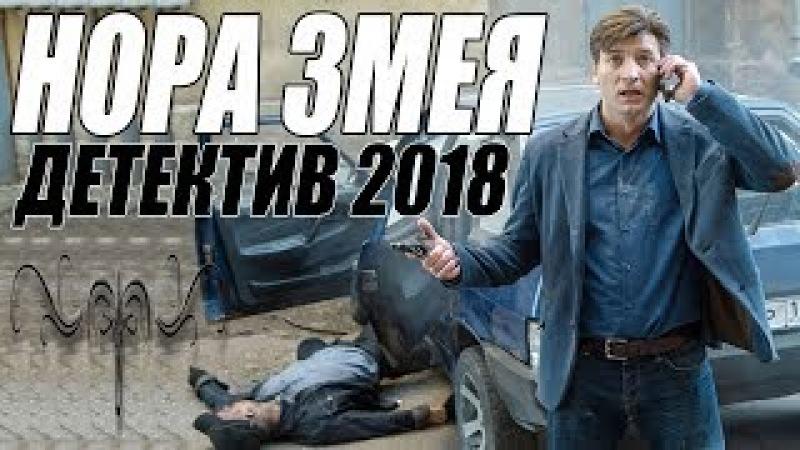 ФИЛЬМ 2018 ПЕРЕВЕРНУЛ МИР { НОРА ЗМЕЯ } Русские детективы 2018 новинки, ПРЕМЬЕРЫ 2018 HD