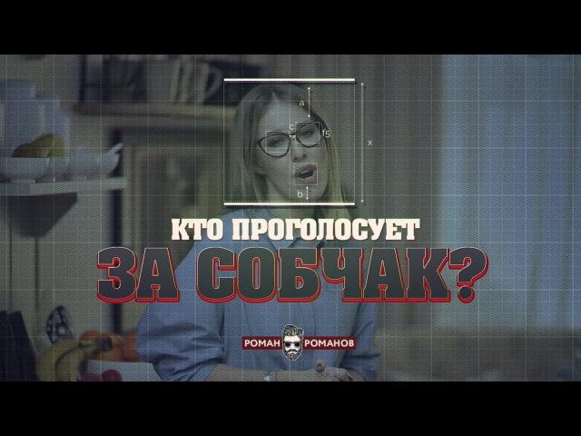 Кто проголосует за Собчак? (Романов Роман)