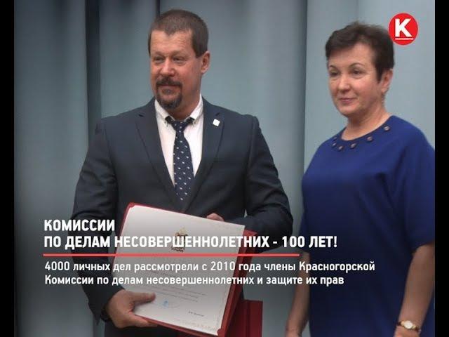 КРТВ. Комиссии по делам несовершеннолетних - 100 лет!