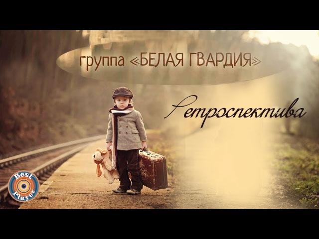 Зоя Ященко и группа Белая гвардия - Ретроспектива (Альбом 2016)