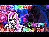 БЕЗ ЦЕНЗУРЫ-NightWayfarer(Игрооргии)СМОТРИТ Эпизод 16 - God of War III
