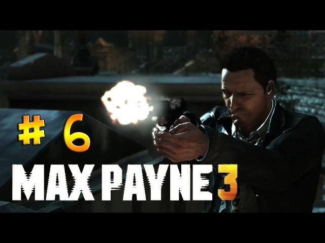 ПОЩАДЫ ЖДАТЬ НЕОТКУДА - Max Payne 3 6