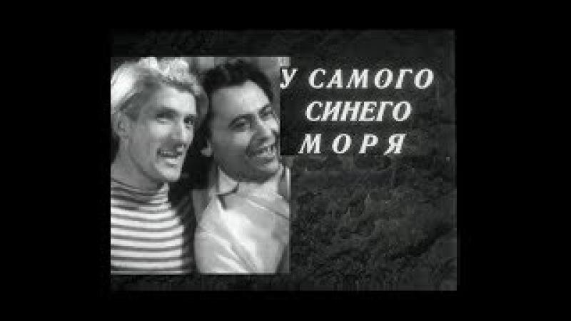 У САМОГО СИНЕГО МОРЯ 1936 комедия мелодрама