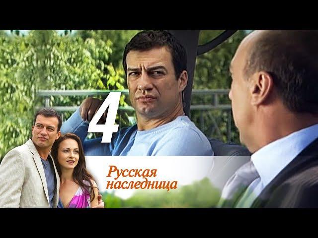 Русская наследница. 4 серия (2012). Мелодрама, детектив @ Русские сериалы