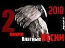 Лихие Блатные Песни. Сборник крутых шлягеров прошлого века. 90-е.