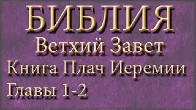Библия.Ветхий завет.Книга Плач Иеремии.Главы 1-2.