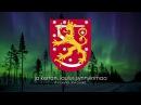 Гимн Финляндии (Фино-шведская версия) - Maamme ( Наш край ) [Русский перевод / Eng subs]