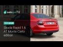 Тест-драйв новая Шкода Рапид после рестайлинга. 1.6 АТ Monte Carlo edition
