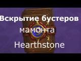 Вскрытие бустеров мамонта в Hearthstone