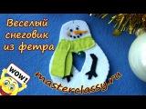 Happy snowman tutorial. Елочные игрушки своими руками. Веселый снеговик. Видео урок пошаго ...