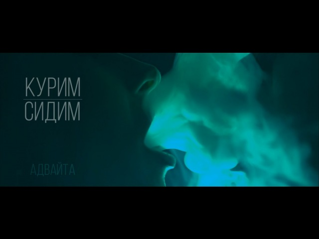 Адвайта – Курим сидим (OFFICIAL VIDEO)