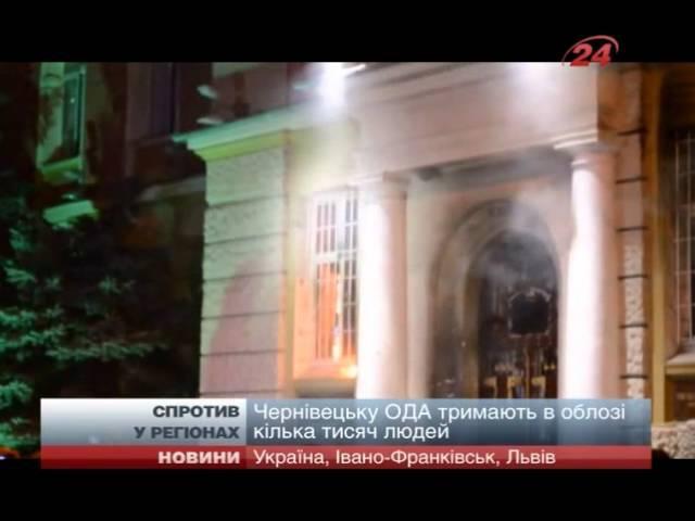 Люди захопили ОДА в Луцьку, Рівному, Ужгороді. В Черні...