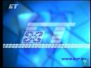 Заставка канала, Начало сериала Королева сердец БТ, 2002