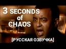 Движение вверх, американская версия событий фильма. Три секунды хаоса
