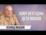 Леонид Ивашов. Убийство Ивановича как часть атаки транснационалов на славян