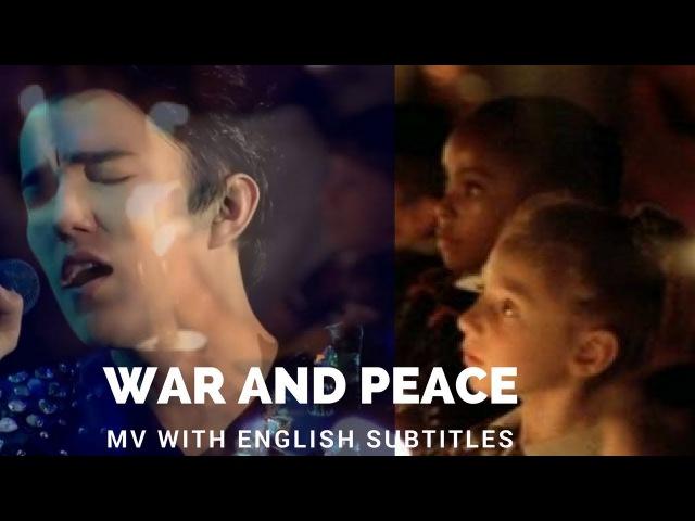 Dimash迪玛希- War and Peace《战争与和平 》MV with English subtitles