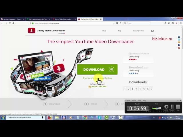Как скачать видео с ютуба на компьютер бесплатно и быстро, программа ummy video downloader