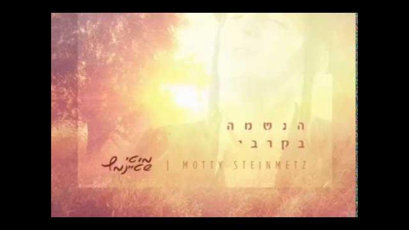 תקציר אלבום הלהיטים החדש של מוטי שטיינמץ Motty Stei