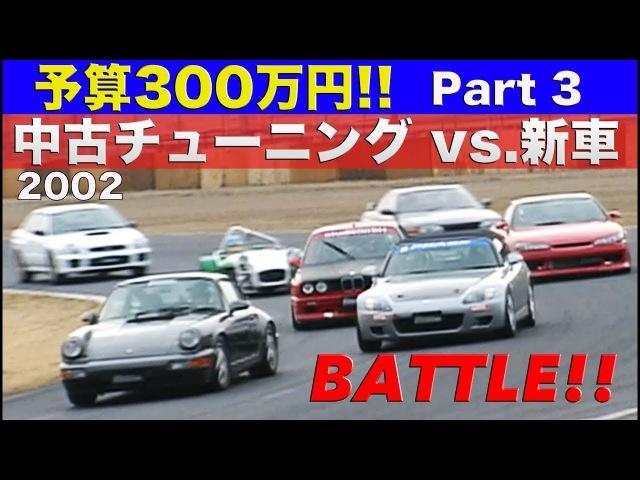 Best MOTORing 2002 — 予算300万円 中古チューニング vs.新車 Battle.