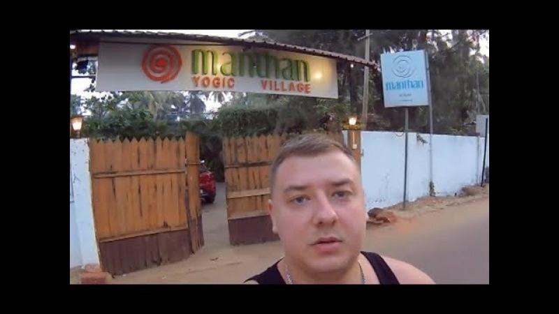 Manthan Beach Resort, GOA Morjim 4*(ex. MANTHAN YOGIC VILLAGE 3*) Обзор, мнение!
