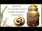 Декор ГИГАНТСКИМИ кофейными зернами