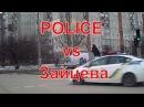 Поліція Івано-Франківськ vs Зайцева