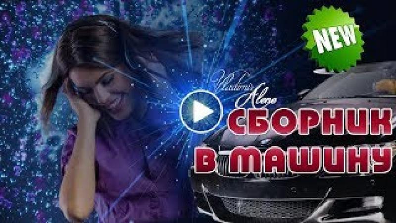 СБОРНИК В МАШИНУ / Танцевальный Лучший Зажигательный 2018