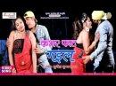 COVER FAAT GAIL | SUNIL SUPERFAST | New Bhojpuri Love Song 2018