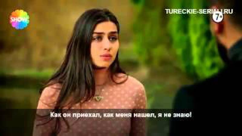 Никогда не откажусь 5 серия 1 и 2 анонс tureckie seriali ru