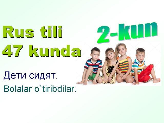 Rus tili 47 kun ichida. 2-kun. Birlik va ko`plik. рус тилини урганамиз Rus tili