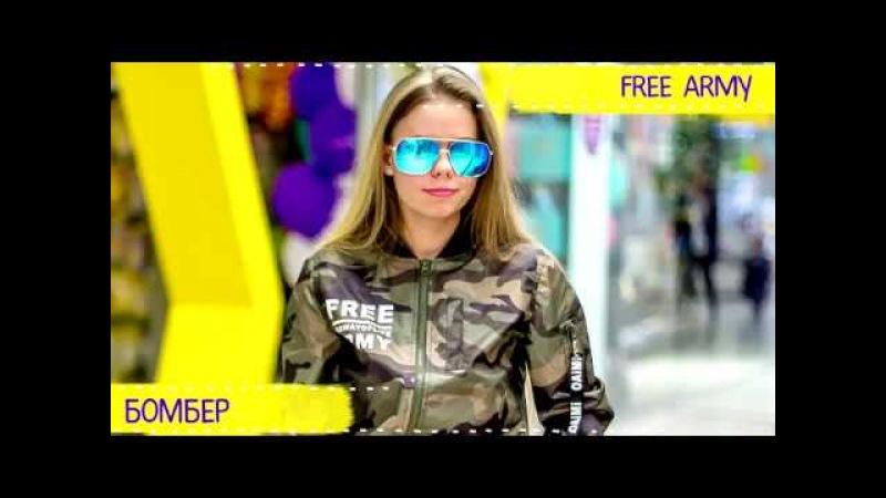 БОМБЕР FREE ARMY РАСПРОДАЖА НА АЛИКУПОН