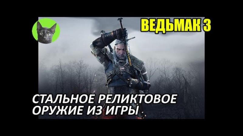 Ведьмак 3 - Обзор - Стальное реликтовое оружие из игры