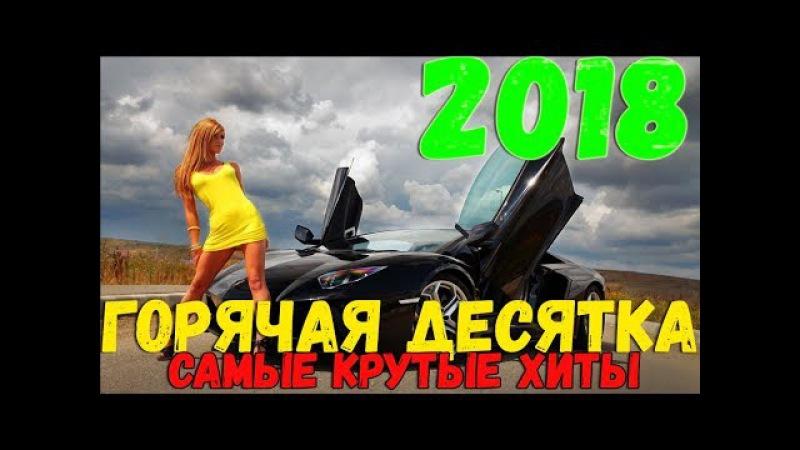 Десятка Хитов. Лучшие песни года. Новинки 2018