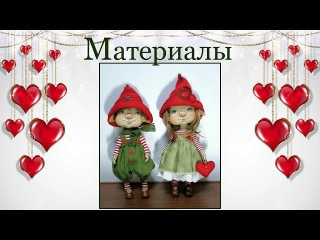 Материалы для МК Валентин и Валентинка