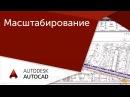Урок AutoCAD Вставка масштабирование и позицианирование объектов в Автокад