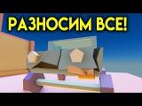 Разносим ВСЕ - Where Is My Hammer   УПОРОТЫЕ ИГРЫ
