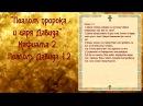Во время скорби и в несчастиях.Псалом пророка и царя Давида Кафизма 2 Псалом 12