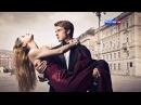 ПОКОРИТЬ СЕРДЦЕ ОЛИГАРХА 2017! Мелодрама новинка, русский фильм